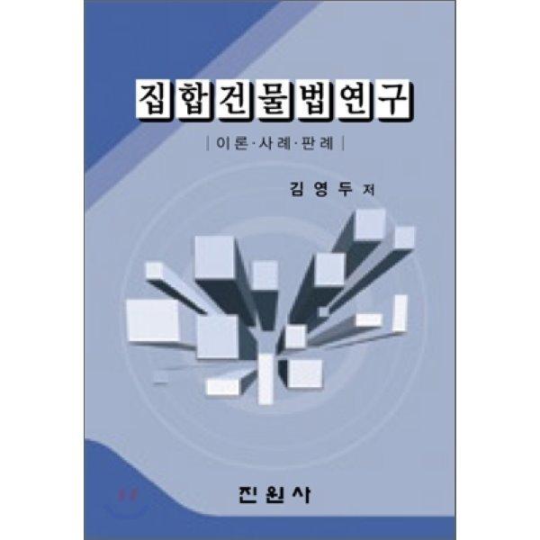 집합건물법연구 이론 사례 판례   김영두