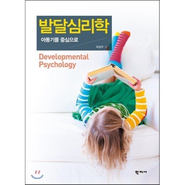 발달심리학 : 아동기를 중심으로  곽금주