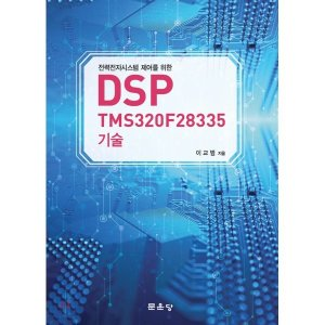 DSP TMS320F28335 기술  이교범
