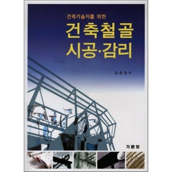 건축철골 시공 감리 : 건축기술자를 위한  김종원