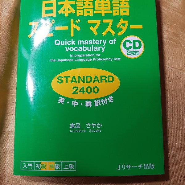 日本語能力試驗N3に出る/Jリサ-チ出版.2011