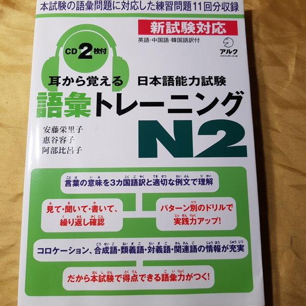 日本語能力試驗 語彙 N2トレ-ニング/アルク.2011