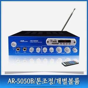매장 앰프 매장앰프 엠프 AR-5050 AR5050 블루투스