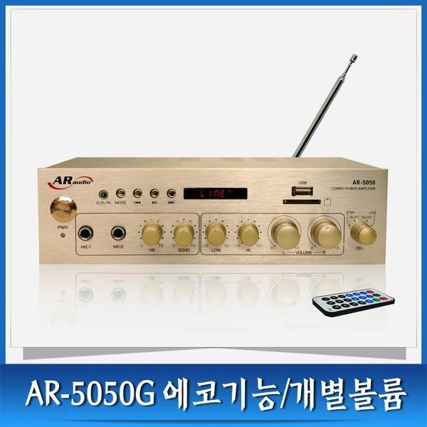 매장 앰프 매장앰프 엠프 AR-5050 AR5050 에코기능