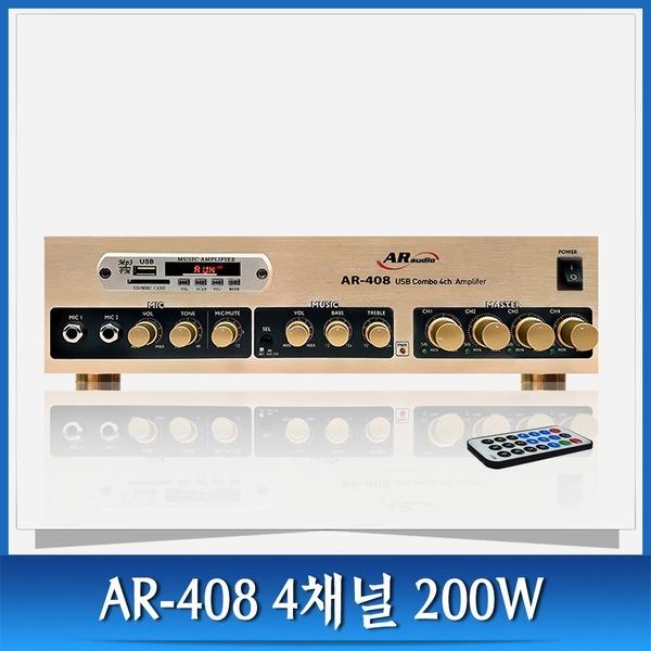 앰프/엠프 매장 앰프/매장앰프/AR-408/AR408/블루투스