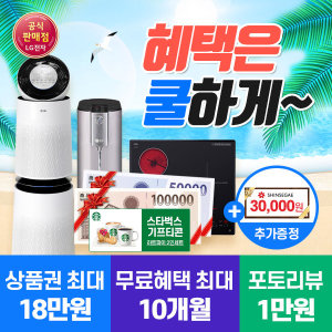 LG 냉온정수기/냉온수기 신세계18만+스타벅스+후기