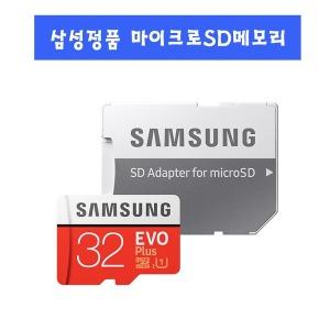샤오미 블랙박스삼성 정품 에보+메모리32GB