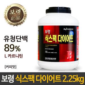 보령 식스팩 다이어트 2.25kg 단백질보충제 체중조절