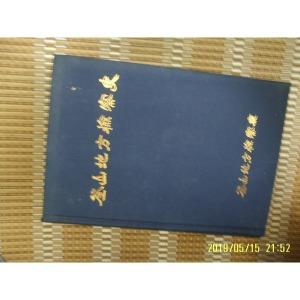 헌책/ 중앙사. 부산지방검찰청 / 부산지방검찰사 -90년.초판.설명란참조