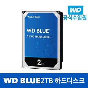 WD공식 BLUE 2TB WD20EZRZ 하드디스크 HDD SATA3