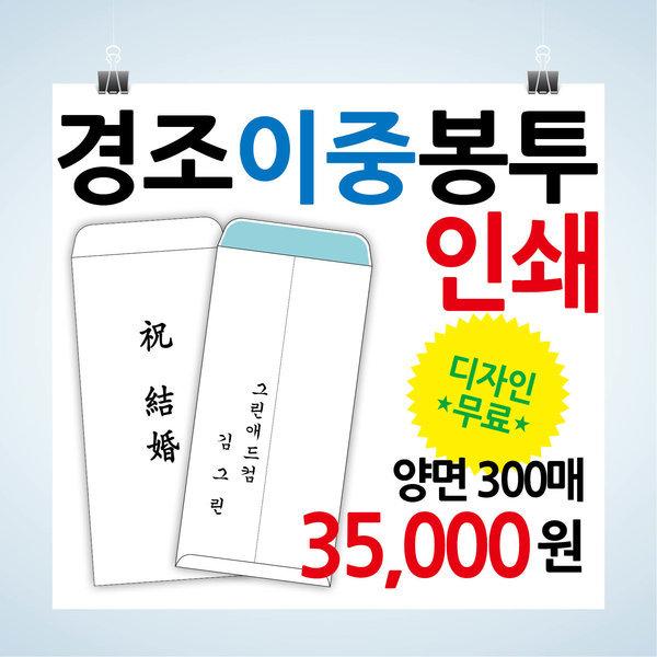 경조이중봉투 축결혼 축하 부조 부의 양면인쇄 300매