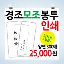 경조봉투 축결혼 축하 부조 부의 양면인쇄 300매