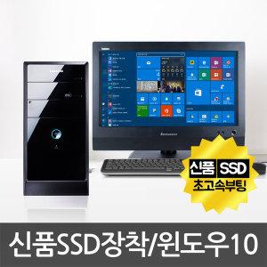 1년무상/사무용/게이밍/신품SSD/윈도우10/중고컴퓨터