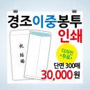 경조이중봉투 축결혼 축하 부조 부의 단면인쇄 300매