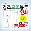 경조봉투 축결혼 축하 부조 부의 단면인쇄 300매