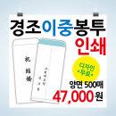 경조이중봉투 축결혼 축하 부조 부의 양면인쇄 500매