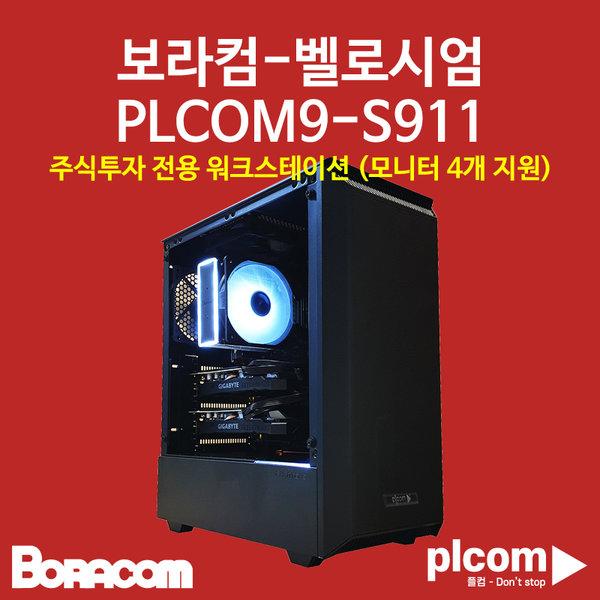 플컴-보라컴 PLCOM9-S911 주식용 컴퓨터 4모니터 지원