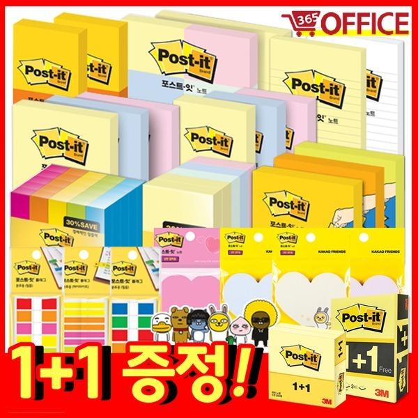 포스트잇모음 1+1행사 /플래그/볼펜/노트/테이프
