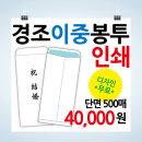 경조이중봉투 축결혼 축하 부조 부의 단면인쇄 500매