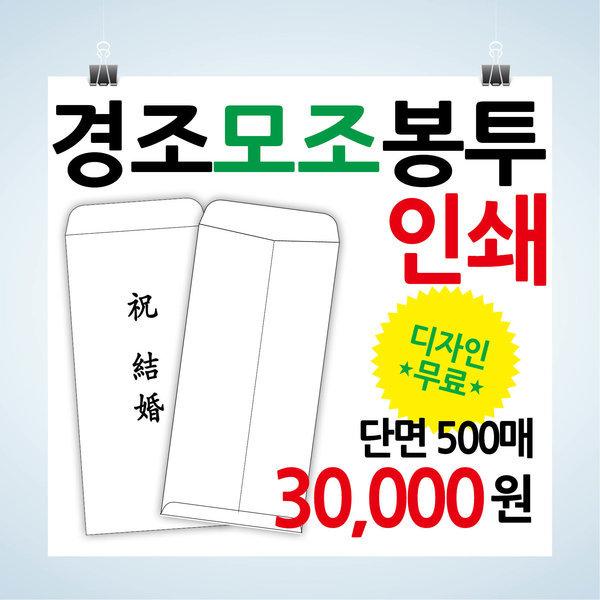 경조봉투 축결혼 축하 부조 부의 단면인쇄 500매