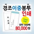 경조이중봉투 축결혼 축하 부조 부의 양면인쇄 1000매