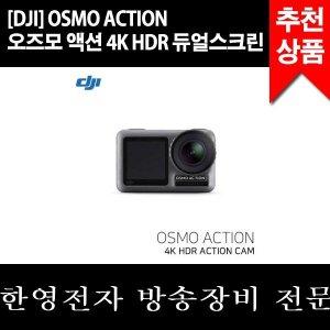DJI 오즈모 액션 4K HDR 듀얼스크린 예약주문