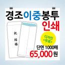 경조이중봉투 축결혼 축하 부조 부의 단면인쇄 1000매