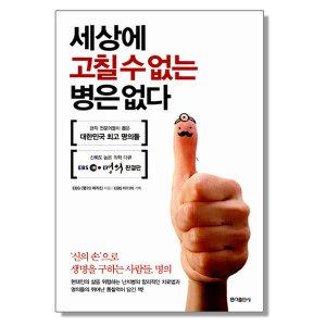 EBS 명의 세상에 고칠 수 없는 병은 없다 치료 건강 책 도서