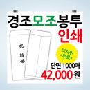 경조봉투 축결혼 축하 부조 부의 단면인쇄 1000매