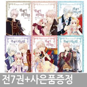 만화 황제의 외동딸 1~ 7권세트 / 볼펜+붙이는 메모지 증정