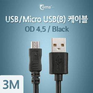 COMS USB/Micro USB(B) 케이블(고급형)Black 3M/IT889