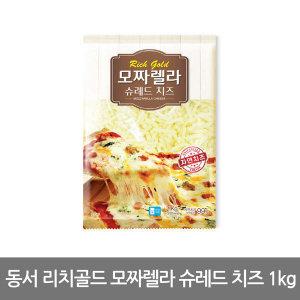 냉장포장 (주)동서 1kg모짜렐라치즈 99%자연피자치즈