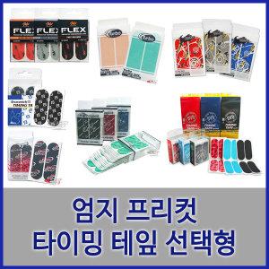 엄지 프리컷 타이밍 테잎 선택형 /볼링용품/볼링