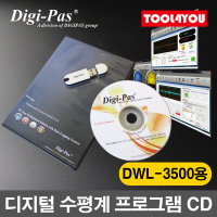 디지파스 DWL-3500 프로그램 디지털 수평계 CD
