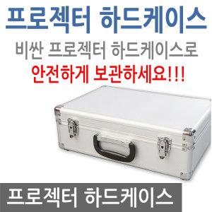 빔프로젝터케이스  프로젝터 하드케이스 HC-B03 (중)