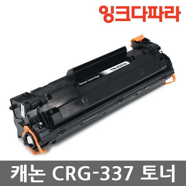 재생토너 CRG-337 MF215 MF217W MF235 MF236N MF237W