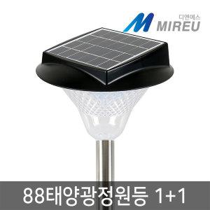 88구 태양광정원등 솔라정원등 LED정원등 1+1세트