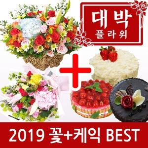 2019 꽃+케익 생일선물 기념일 축하선물 전국꽃배달