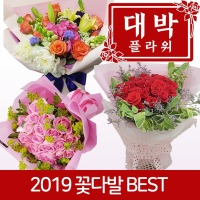 2019 꽃다발 생일선물 기념일 행사꽃다발 출산선물
