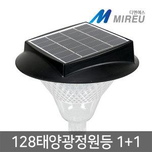 128구태양광정원등 128솔라정원등 LED정원등 1+1세트