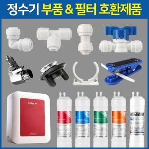 워터피아 원봉 정수기 부자재 필터 부품 부속품 호스