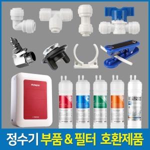 원봉정품 정수기부품/정수기부자재/정수기필터
