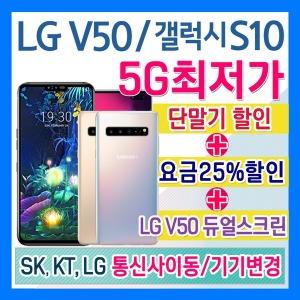 LG V50  / 갤럭시S10 5G 최저가 기기변경/번호이동