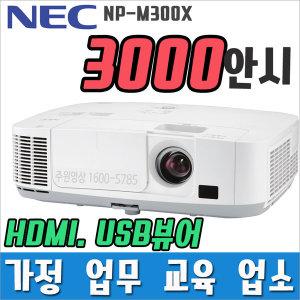 NP-M300X 중고프로젝터 3000안시 중고빔프로젝트