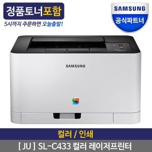 (JU) SL-C433 컬러 레이저프린터 레이져 / 토너포함