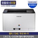 (JU) SL-C433W 무선 레이저프린터 레이져 / 토너포함