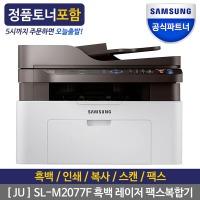 (JU) SL-M2077F 팩스 레이저복합기 레이져 / 토너포함