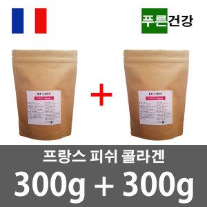 프랑스 피쉬콜라겐 600g 저분자 (지퍼백+지퍼백)