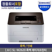 (JU) SL-M2620 흑백 레이저프린터 프린터기/ 토너포함