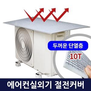 절전맨 실외기절전커버 실외기커버 에어컨커버